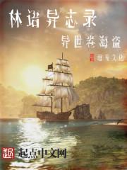 林语异志录之异世卷海盗