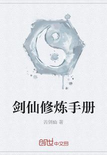 剑仙修炼手册