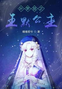 叶罗丽之王默公主