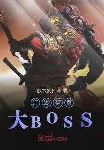 江湖至尊大BOSS